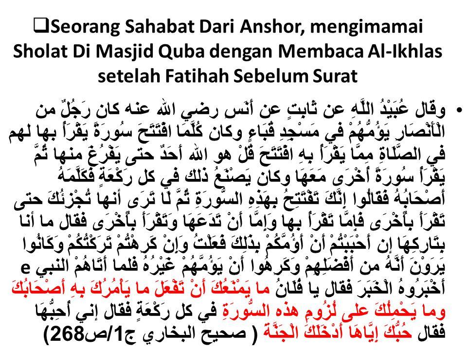 Seorang Sahabat Dari Anshor, mengimamai Sholat Di Masjid Quba dengan Membaca Al-Ikhlas setelah Fatihah Sebelum Surat