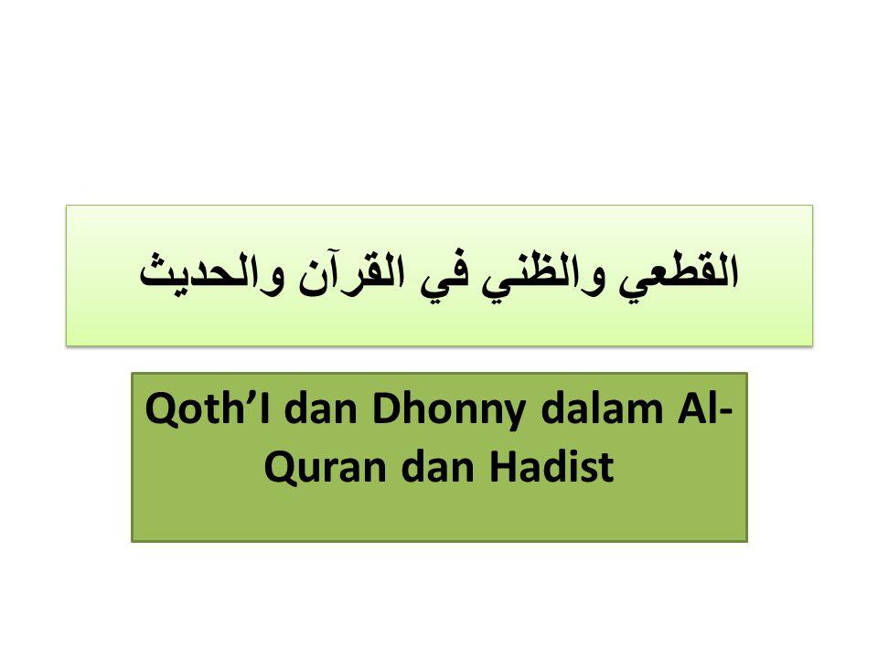 القطعي والظني في القرآن والحديث