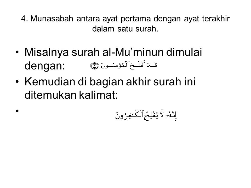 Misalnya surah al-Mu'minun dimulai dengan:
