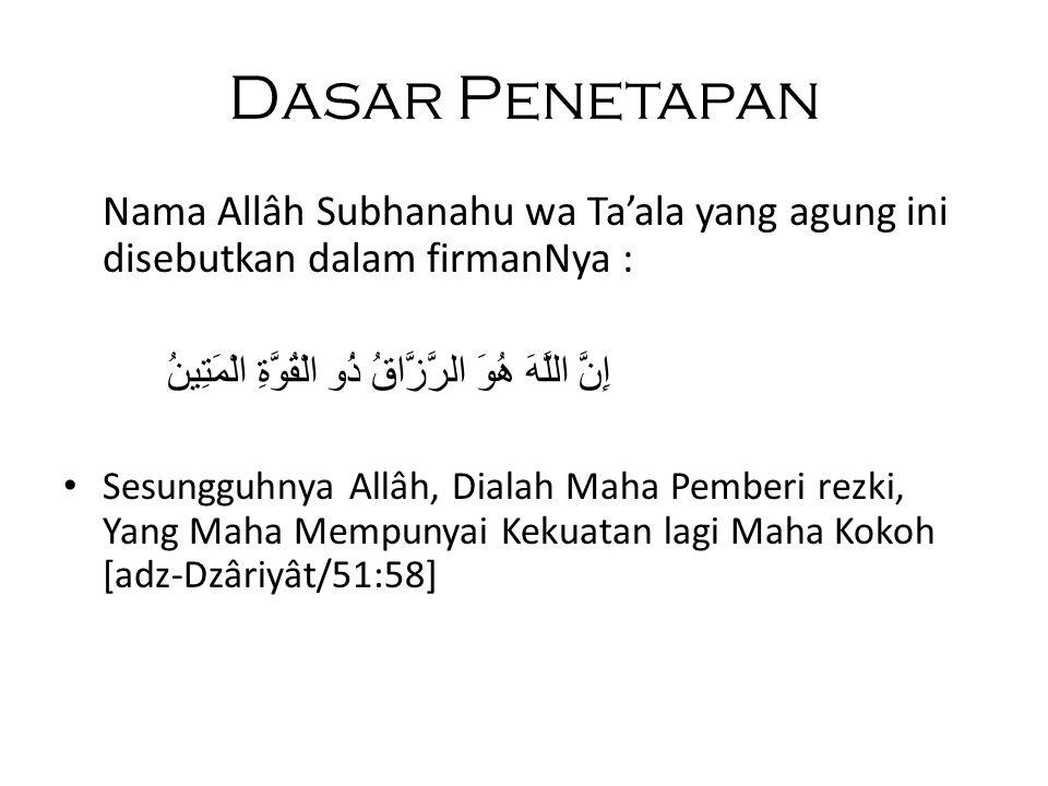 Dasar Penetapan Nama Allâh Subhanahu wa Ta'ala yang agung ini disebutkan dalam firmanNya :