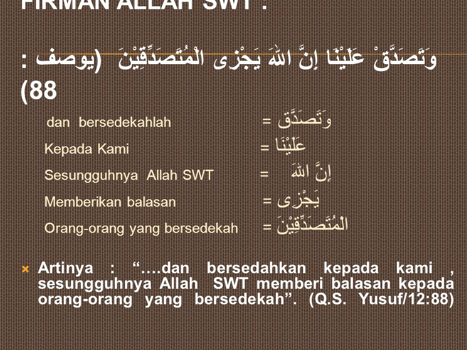 Firman allah swt : وَتَصَدَّقْ عَلَيْنَا إِنَّ اللهَ يَجْزِى الْمُتَصَدِّقِيْنَ (يوصف : 88)