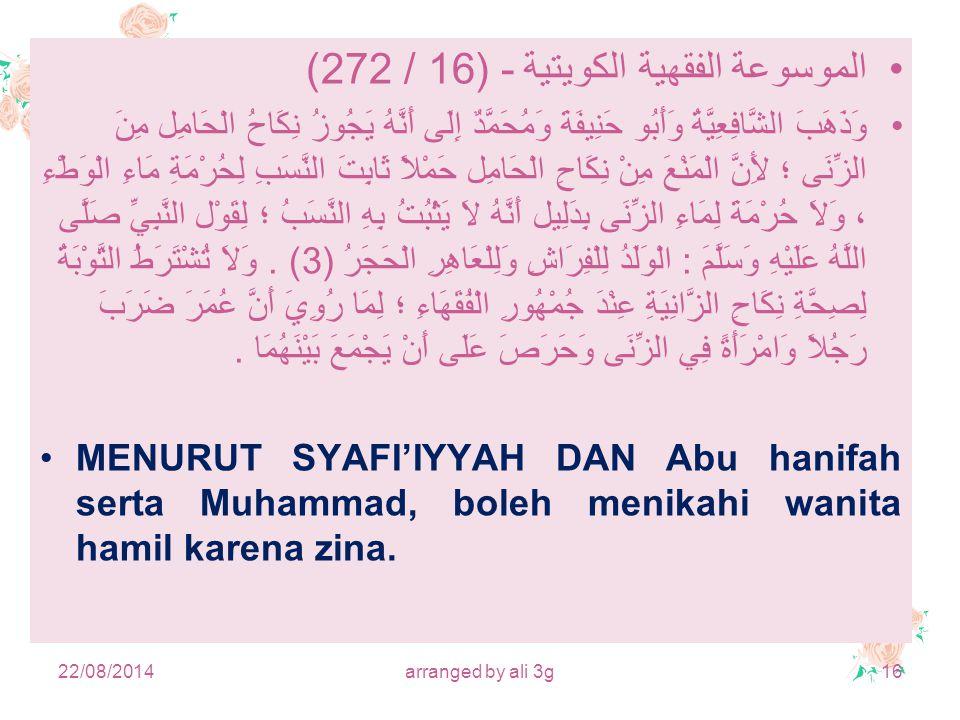 الموسوعة الفقهية الكويتية - (16 / 272)