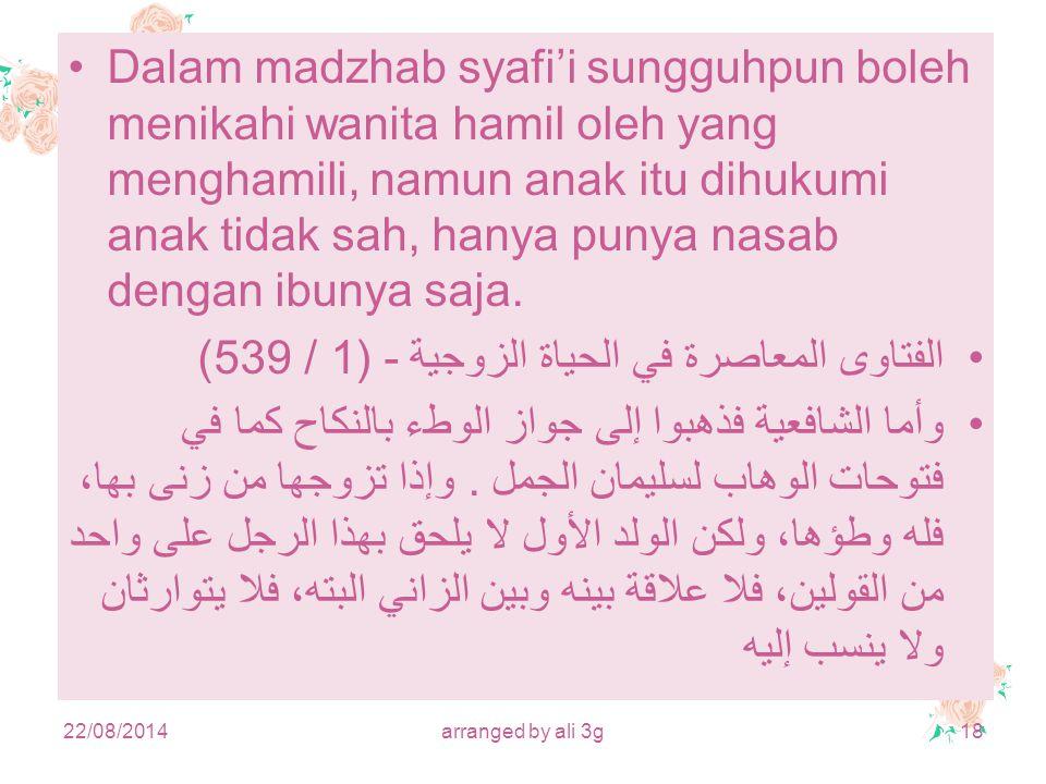 الفتاوى المعاصرة في الحياة الزوجية - (1 / 539)