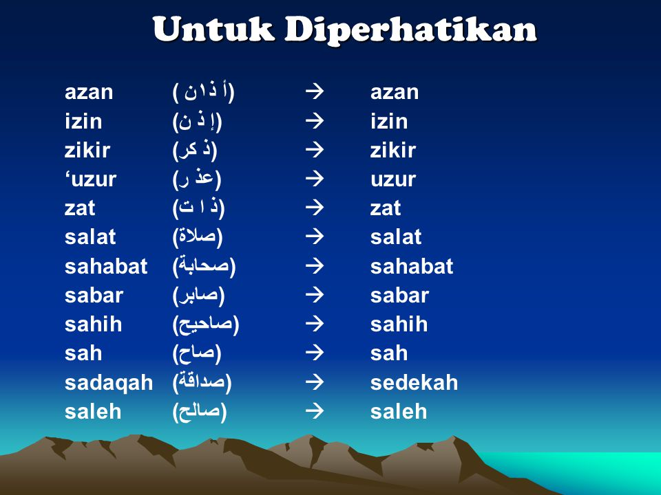 Untuk Diperhatikan azan ( أ ذ١ن)  azan izin (إ ذ ن)  izin