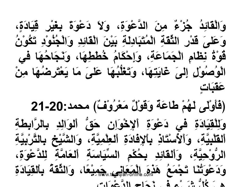 ﴿فَأَوْلَى لَهُمْ طَاعَةٌ وَقَوْلٌ مَعْرُوْفٌ﴾ محمد:20-21