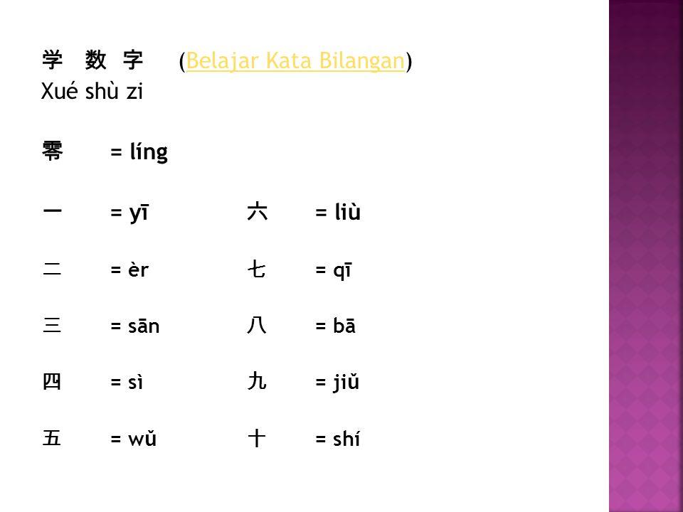 学 数 字 (Belajar Kata Bilangan) Xué shù zi 零 = líng 一 = yī 六 = liù