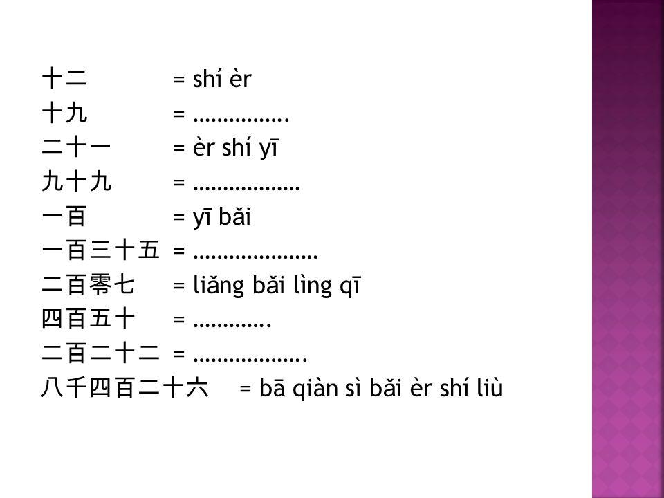 十二 = shí èr 十九 = …………….