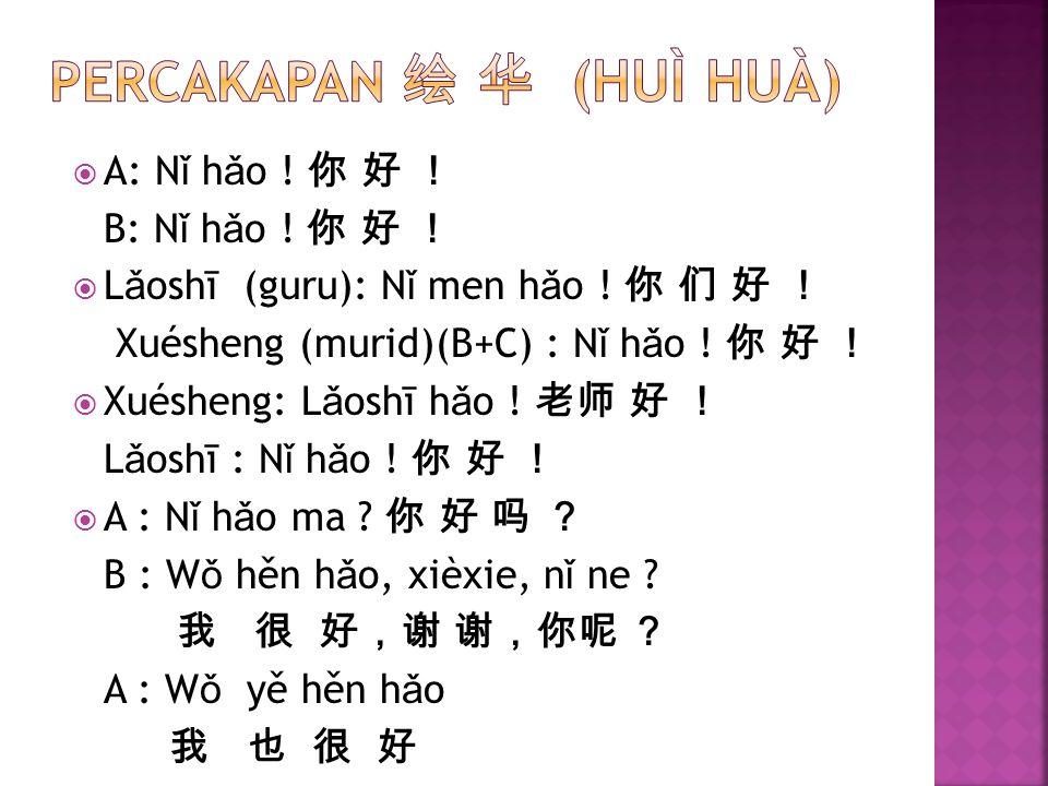PERCAKAPAN 绘 华 (huì huà)