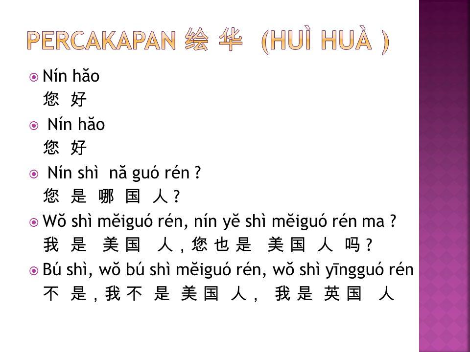 PERCAKAPAN 绘 华 (huì huà )