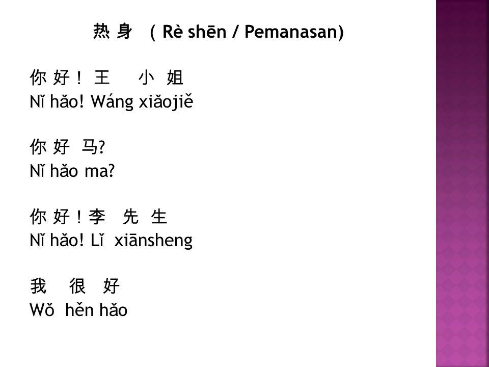 热 身 (Rè shēn / Pemanasan) 你 好! 王 小 姐 Nǐ hǎo. Wáng xiǎojiě 你 好 马
