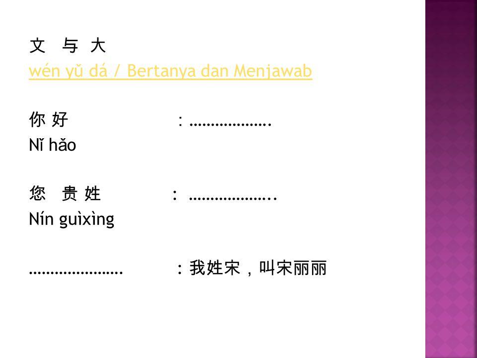 文 与 大 wén yǔ dá / Bertanya dan Menjawab 你 好 :………………
