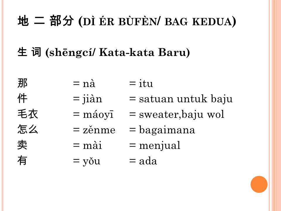 地 二 部分 (dì ér bùfèn/ bag kedua)