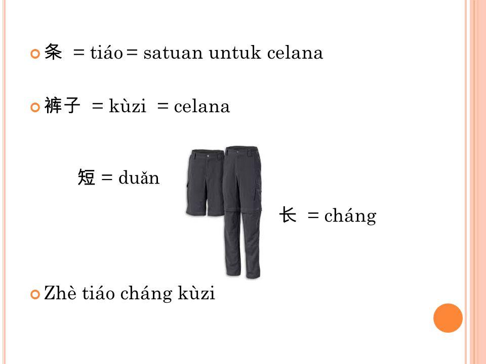 条 = tiáo = satuan untuk celana