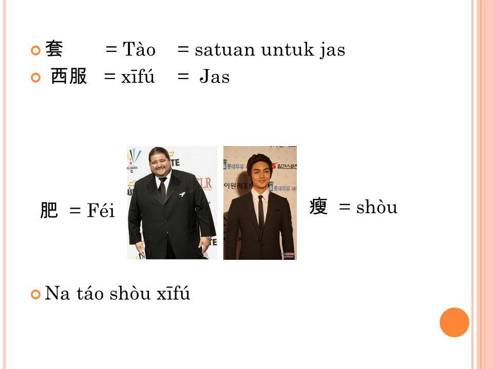 套 = Tào = satuan untuk jas