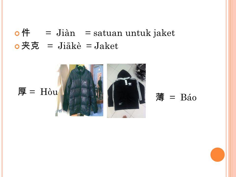 件 = Jiàn = satuan untuk jaket