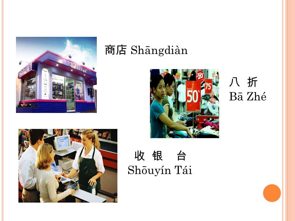 商店 Shāngdiàn 八 折 Bā Zhé 收 银 台 Shōuyín Tái