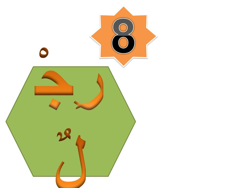 8 رِجْلٌ