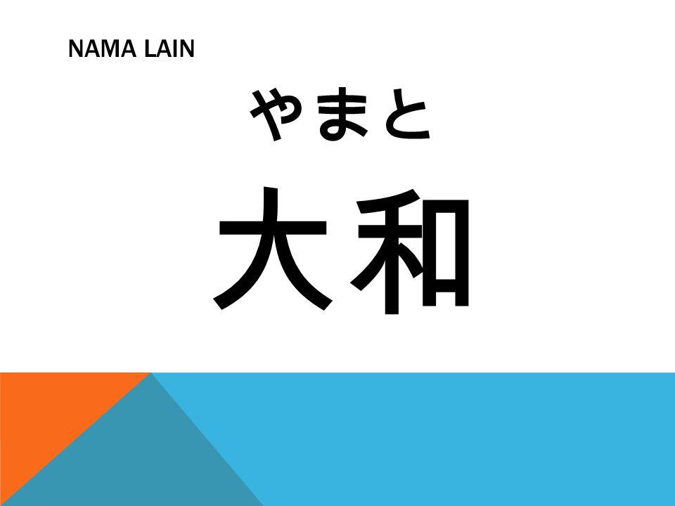 Nama Lain やまと 大和
