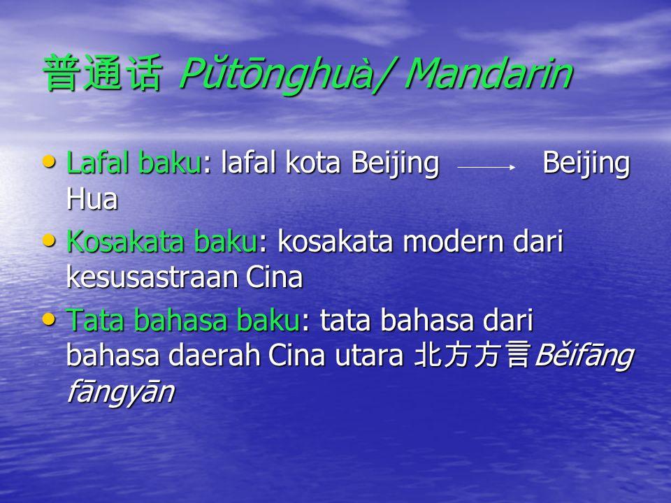 普通话 Pŭtōnghuà/ Mandarin
