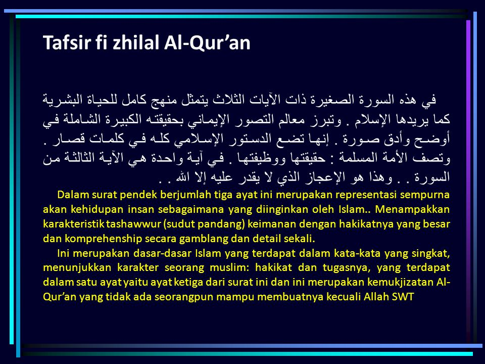 Tafsir fi zhilal Al-Qur'an