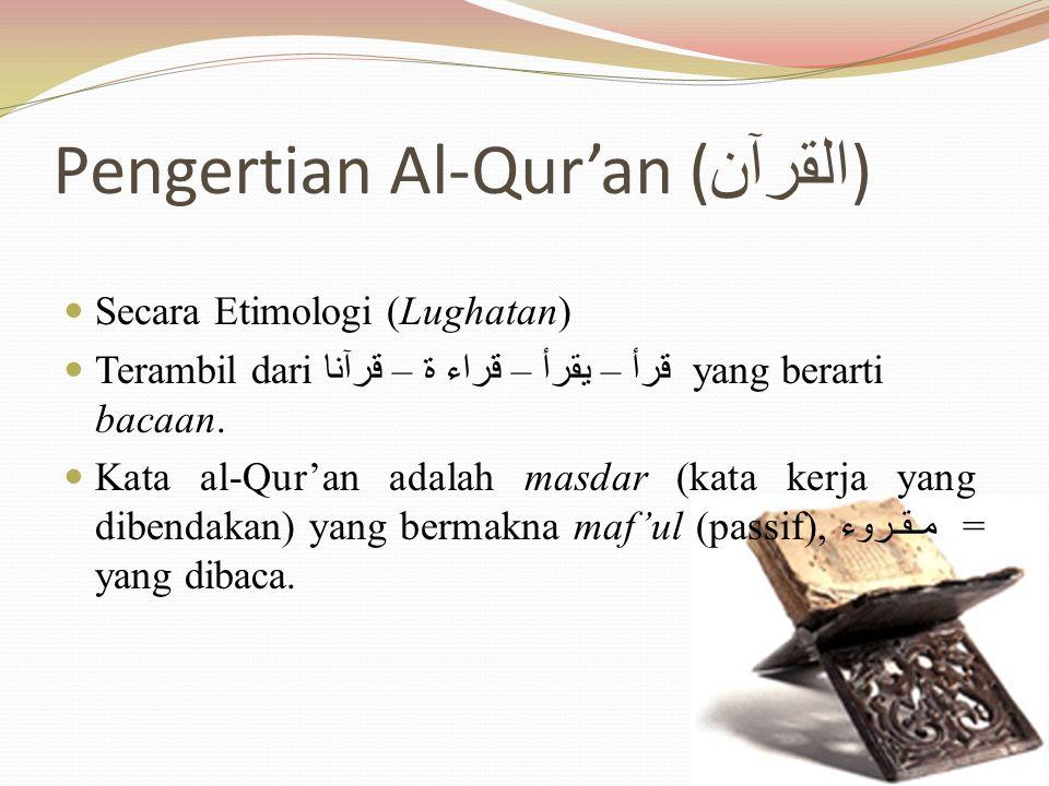 Pengertian Al-Qur'an (القرآن)