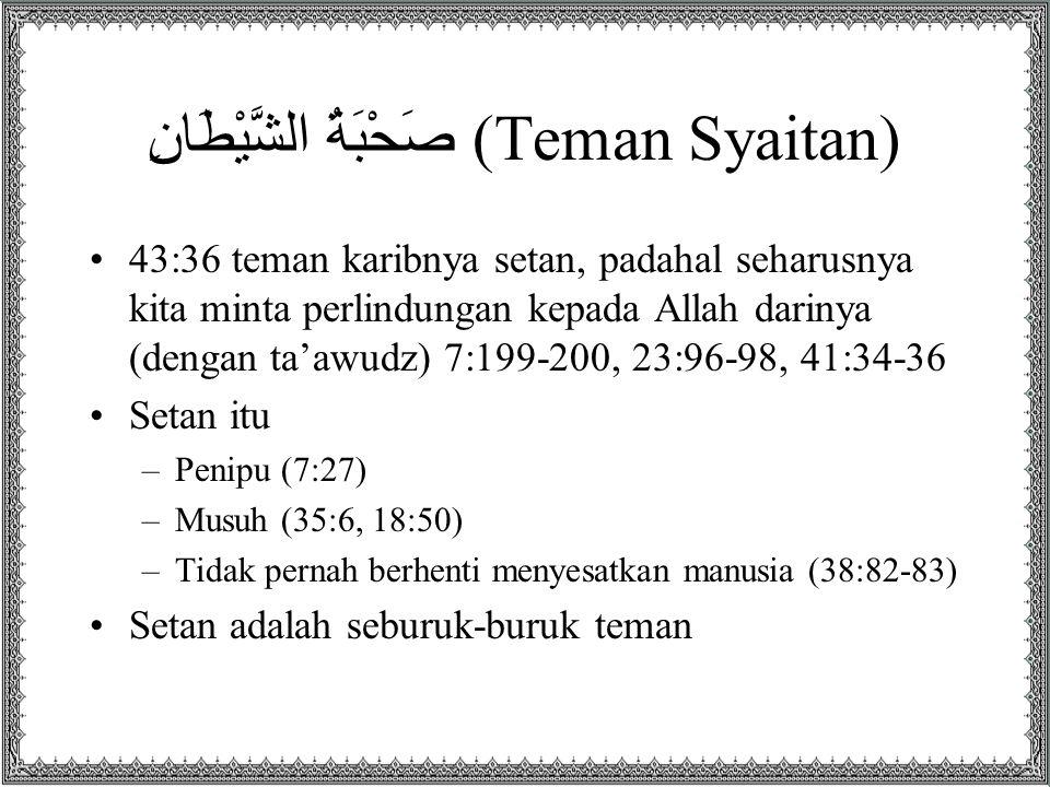 صَحْبَةُ الشَّيْطَانِ (Teman Syaitan)