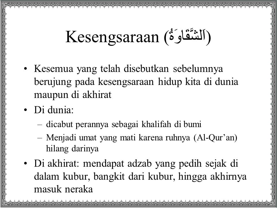 Kesengsaraan (اَلشَّقَاوَةُ)