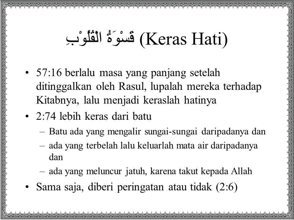 قَسْوَةُ الْقُلُوْبِ (Keras Hati)