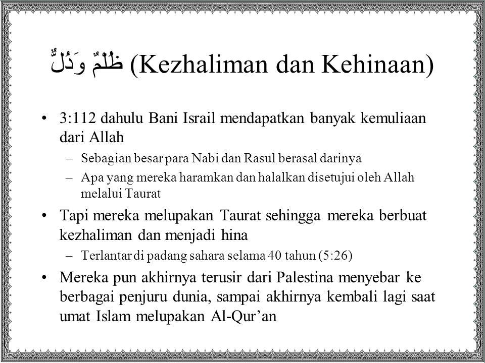 ظُلْمٌ وَذُلٌّ (Kezhaliman dan Kehinaan)