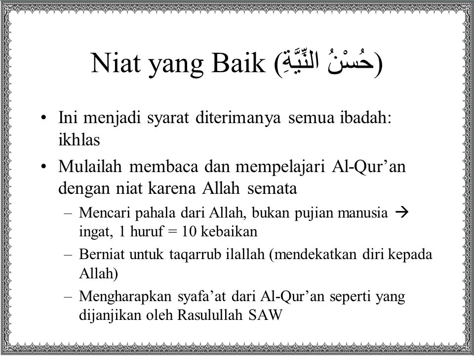 Niat yang Baik (حُسْنُ النِّيَّةِ)
