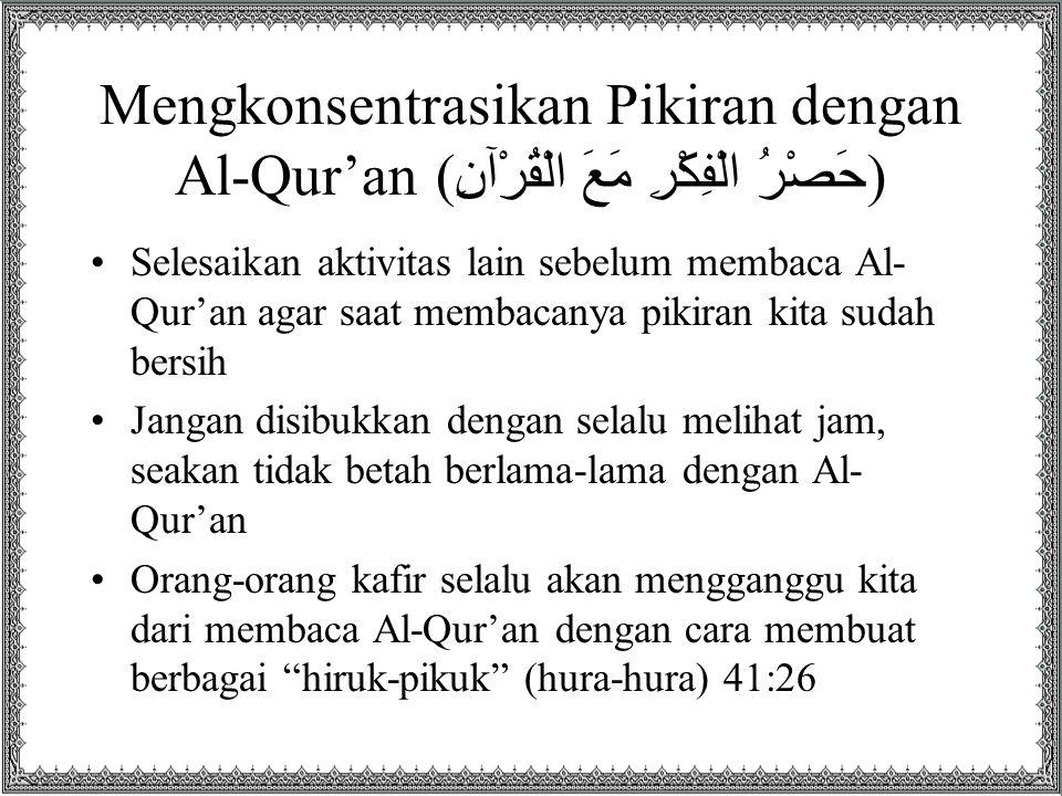 Mengkonsentrasikan Pikiran dengan Al-Qur'an (حَصْرُ الْفِكْرِ مَعَ الْقُرْآنِ)