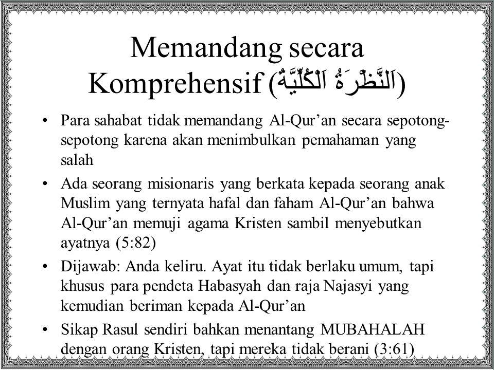 Memandang secara Komprehensif (اَلنَّظْرَةُ اَلْكُلِّيَّةُ)