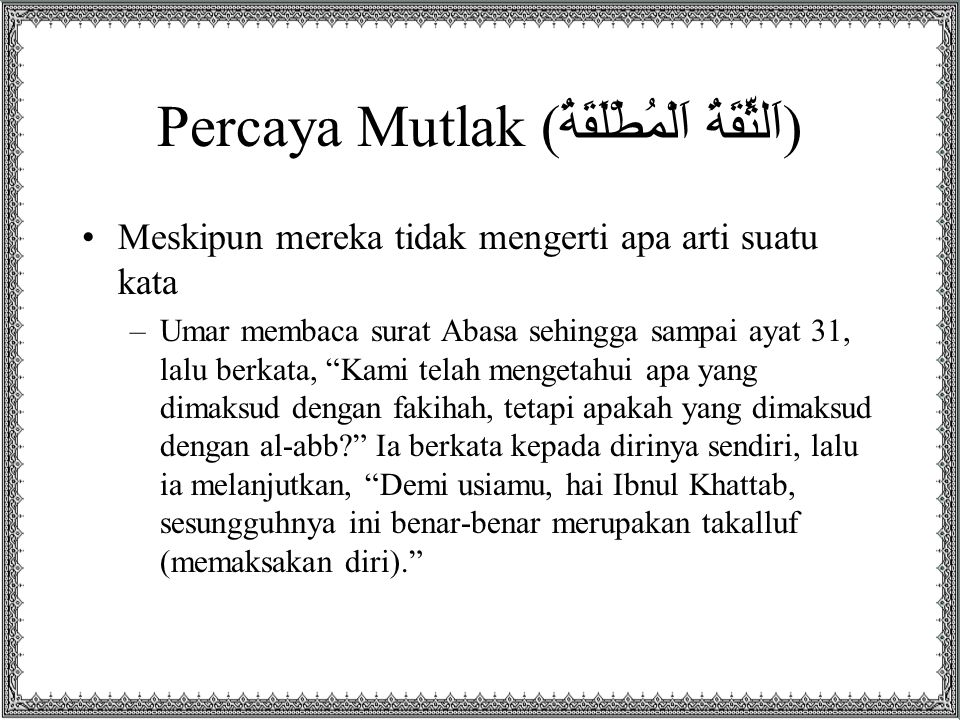 Percaya Mutlak (اَلثِّقَةُ اَلْمُطْلَقَةُ)