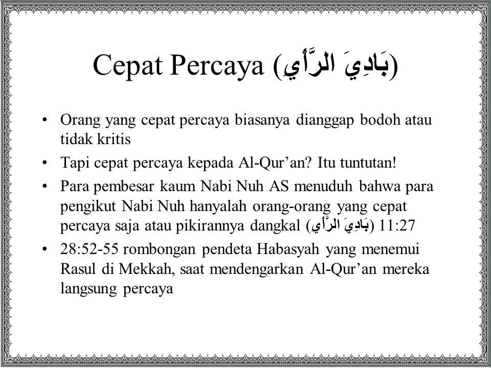 Cepat Percaya (بَادِيَ الرَّأْيِ)