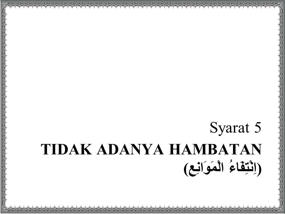 TIDAK ADANYA HAMBATAN (اِنْتِفَاءُ الْمَوَانِعِ)