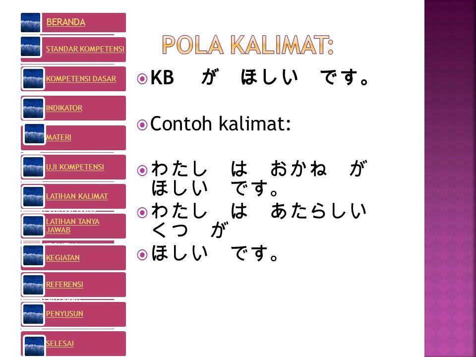 Pola kalimat: KB が ほしい です。 Contoh kalimat: わたし は おかね が ほしい です。