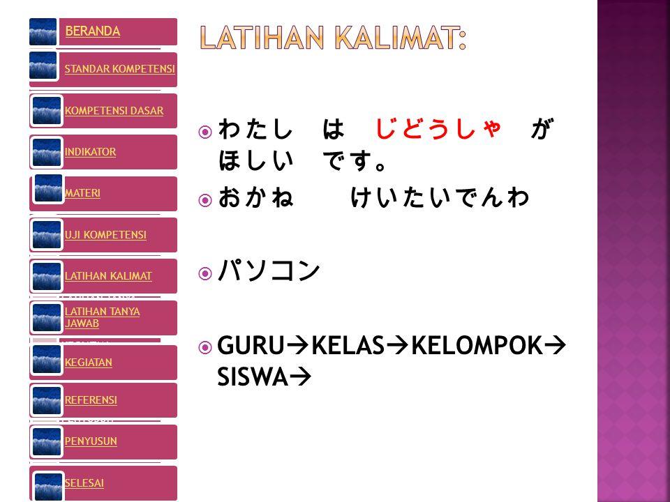 Latihan kalimat: わたし は じどうしゃ が ほしい です。 おかね けいたいでんわ パソコン