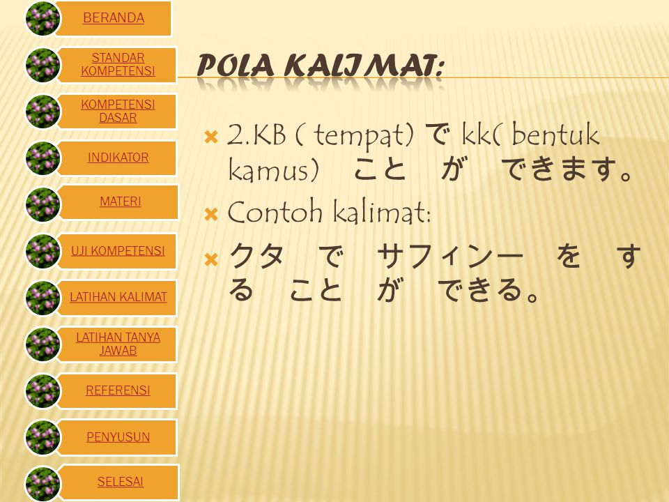 POLA KALIMAT: 2.KB ( tempat) で kk( bentuk kamus) こと が できます。