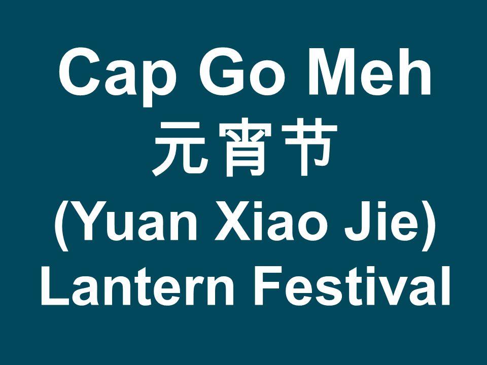 Cap Go Meh 元宵节 (Yuan Xiao Jie) Lantern Festival