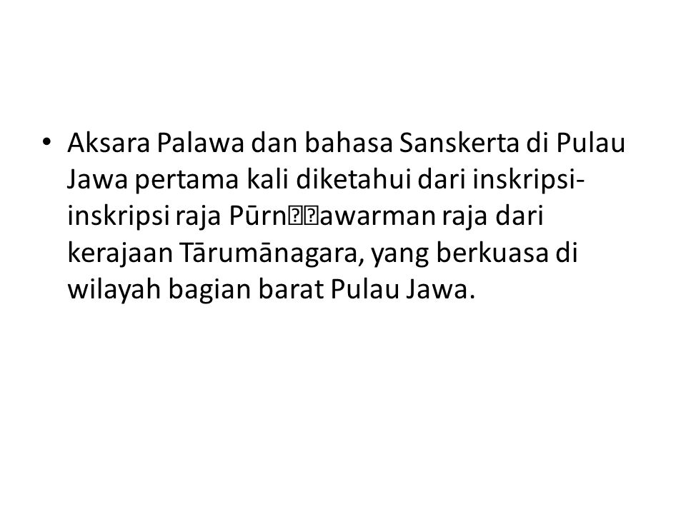 Aksara Palawa dan bahasa Sanskerta di Pulau Jawa pertama kali diketahui dari inskripsi-inskripsi raja Pūrnawarman raja dari kerajaan Tārumānagara, yang berkuasa di wilayah bagian barat Pulau Jawa.