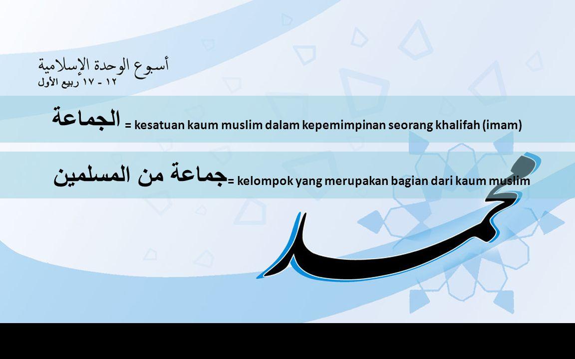 جماعة من المسلمين = kelompok yang merupakan bagian dari kaum muslim