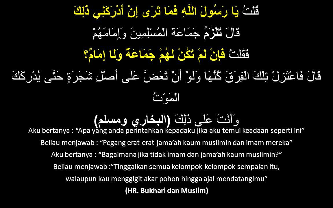 (HR. Bukhari dan Muslim)