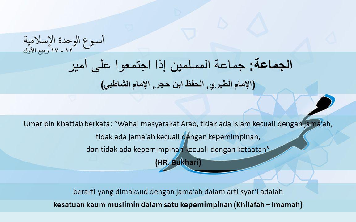 الجماعة: جماعة المسلمين إذا اجتمعوا على أمير