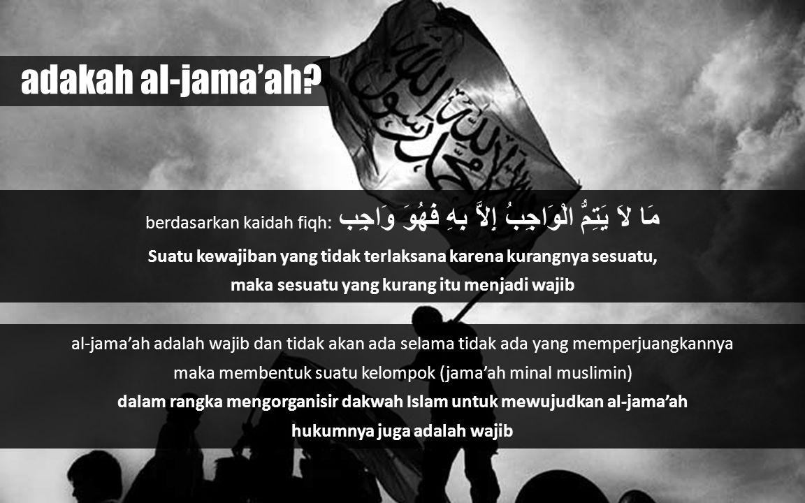 adakah al-jama'ah berdasarkan kaidah fiqh:مَا لاَ يَتِمُّ الْوَاجِبُ إِلاَّ بِهِ فَهُوَ وَاجِب.