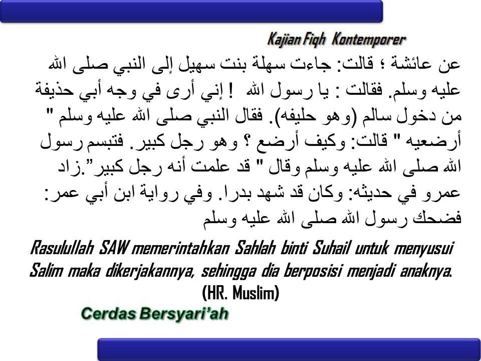 عن عائشة ؛ قالت: جاءت سهلة بنت سهيل إلى النبي صلى الله عليه وسلم