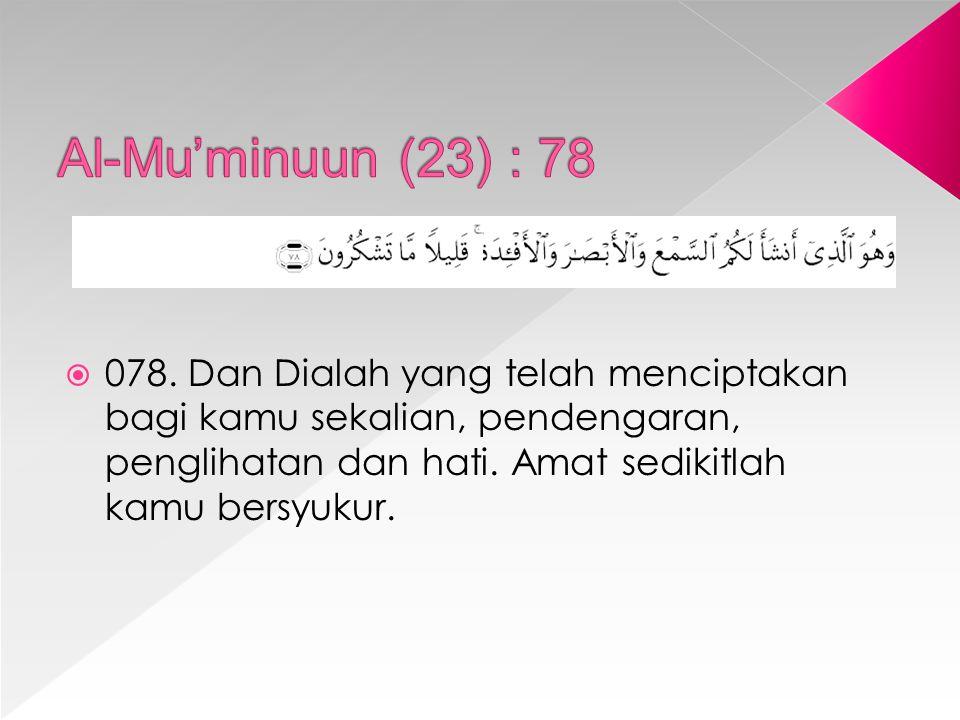Al-Mu'minuun (23) : 78 078.