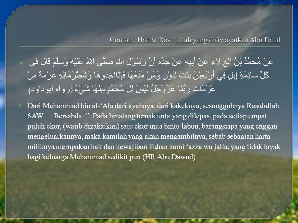 Contoh : Hadist Rasulullah yang diriwayatkan Abu Daud
