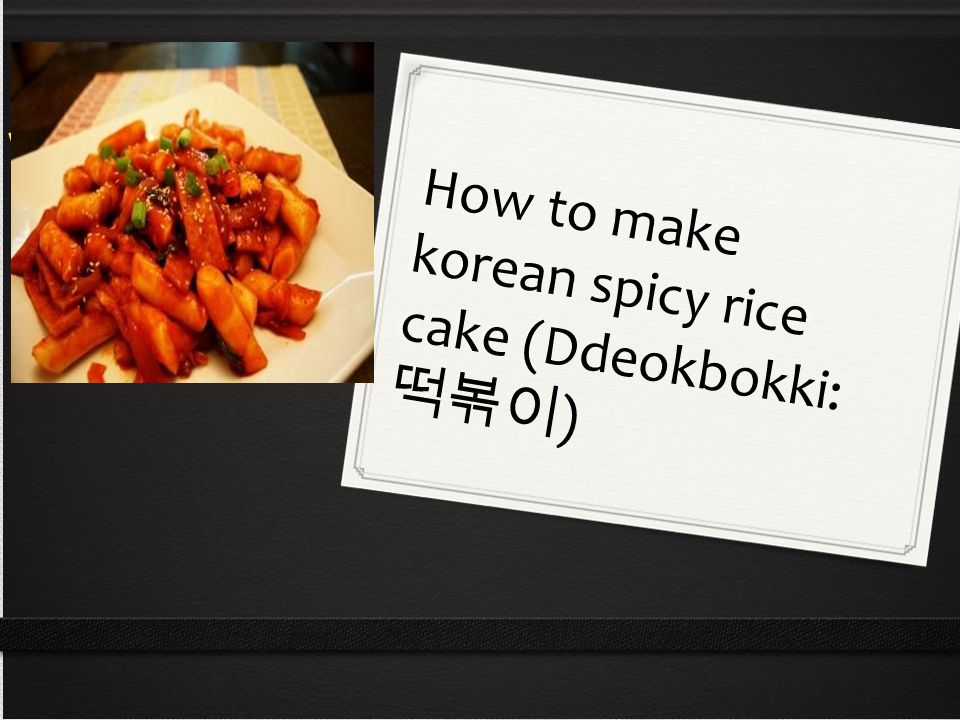 How to make korean spicy rice cake (Ddeokbokki: 떡볶이)