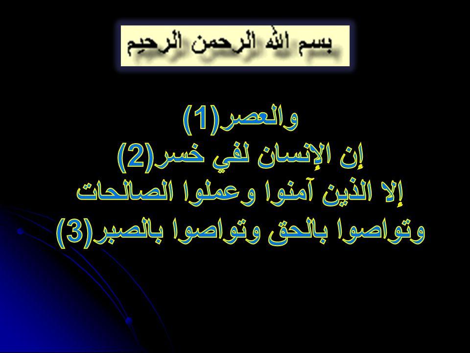 إلا الذين آمنوا وعملوا الصالحات وتواصوا بالحق وتواصوا بالصبر(3)