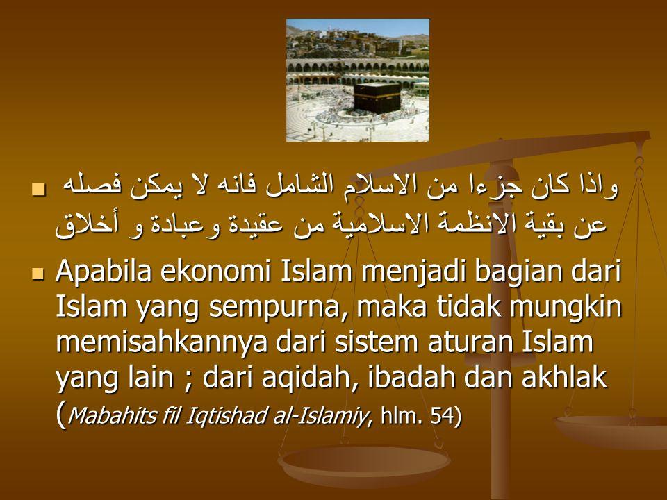 واذا كان جزءا من الاسلام الشامل فانه لا يمكن فصله عن بقية الانظمة الاسلامية من عقيدة وعبادة و أخلاق